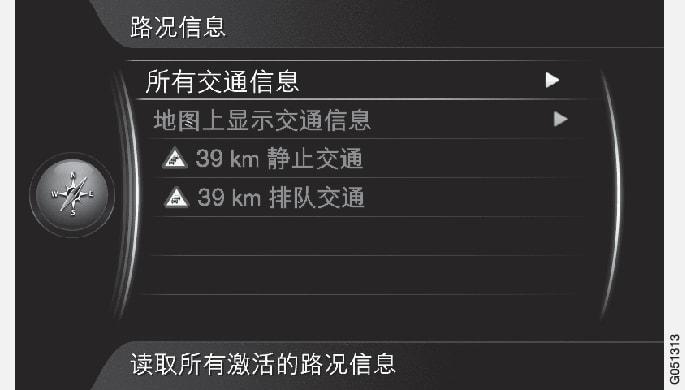 P3-1420-NAV-CHN Meny Trafinfo Trafik på kartan-2
