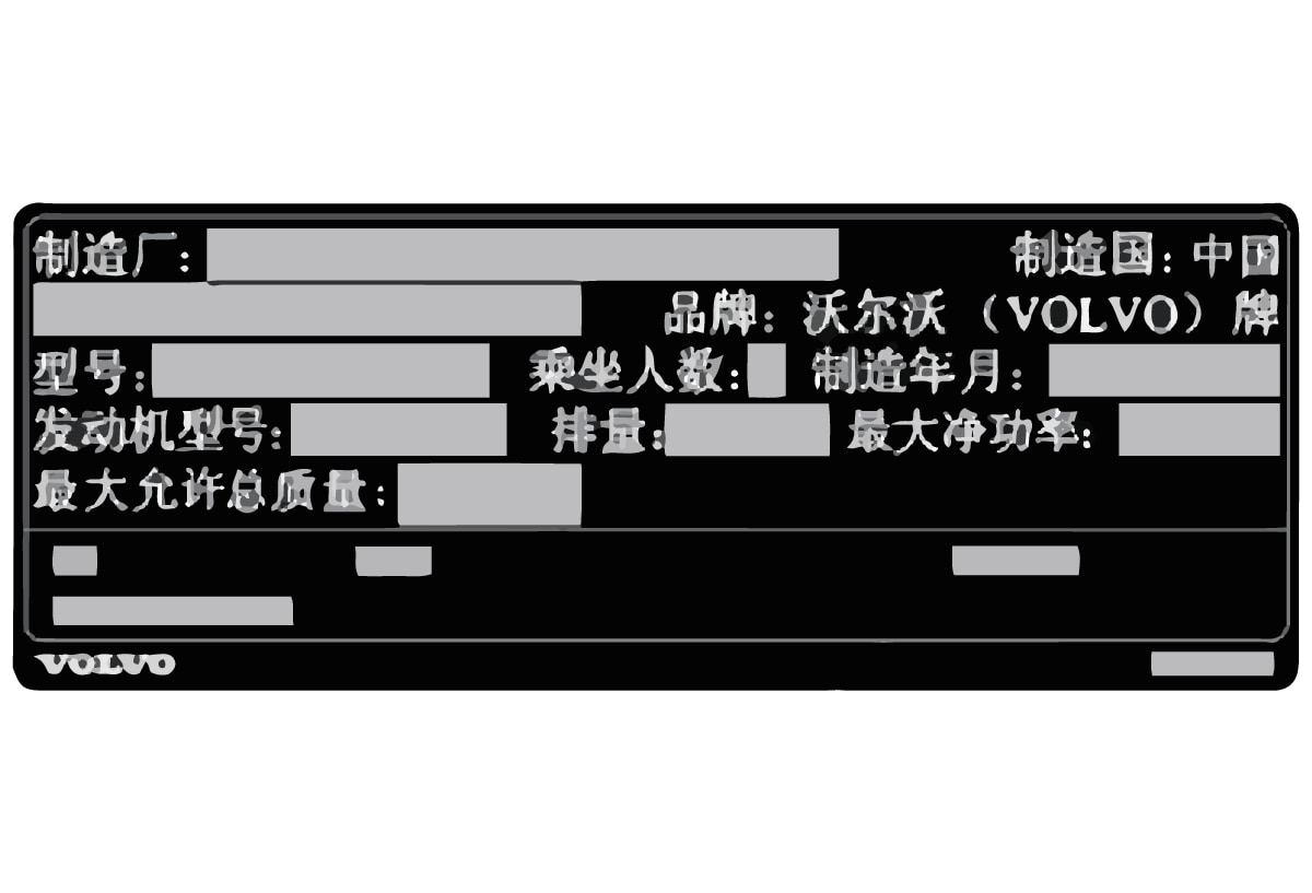 P5-1746-XC60-Product decal, vehicles manufactured in China