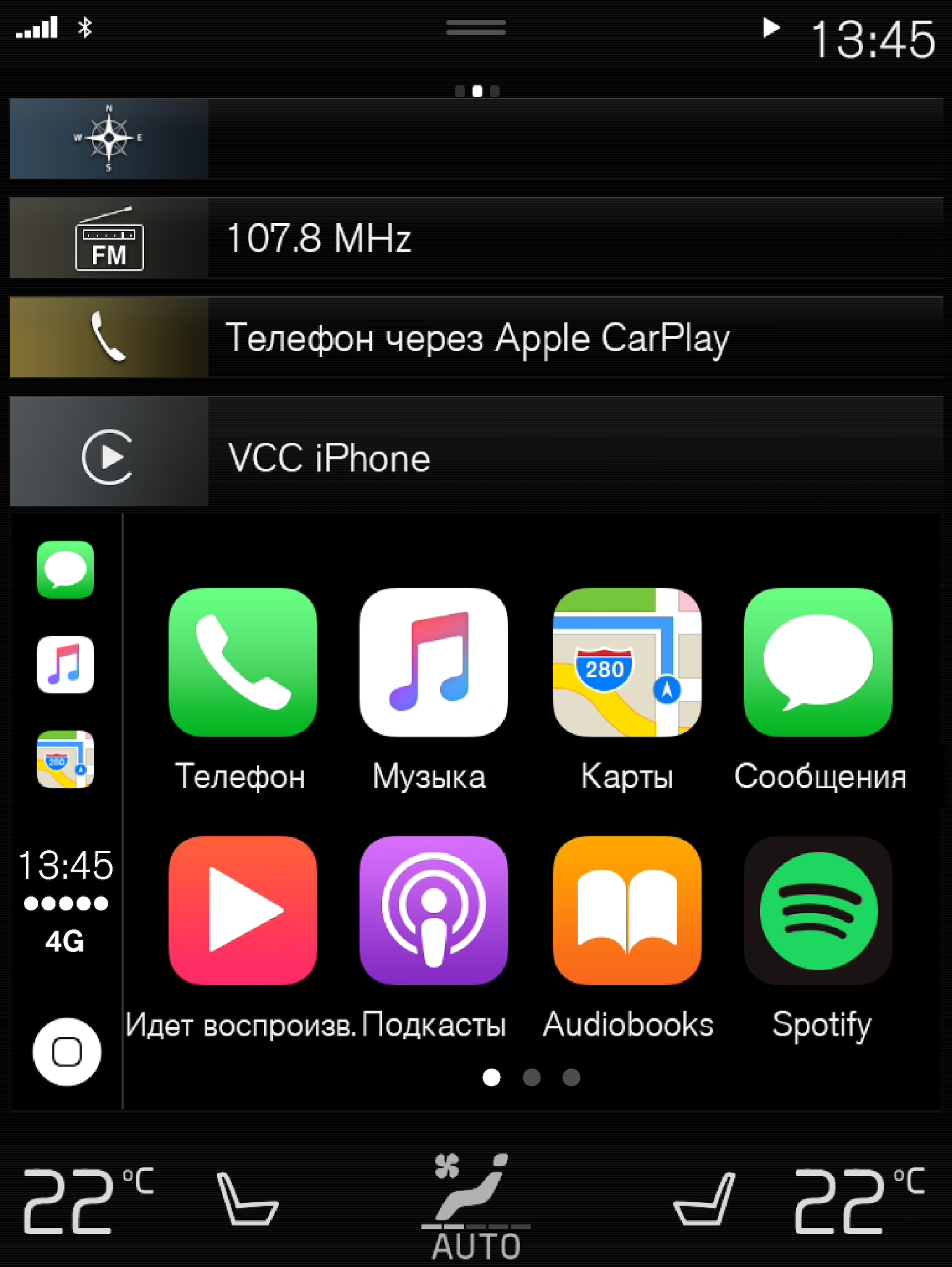 15w49 - Support site - Apple CarPlay apps view - RUS