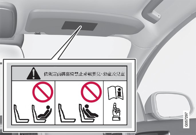 P3/P4-1546-Child seat decal placement Taiwan