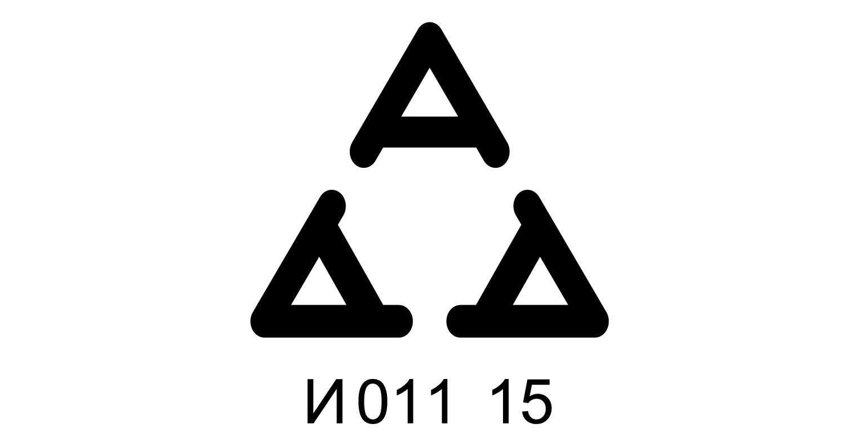 P5 - 15w46 - Key tag approval sign - Serbia