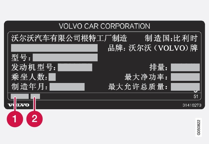 P3+P4-1420 VIN label for vehicles imported to China, color code