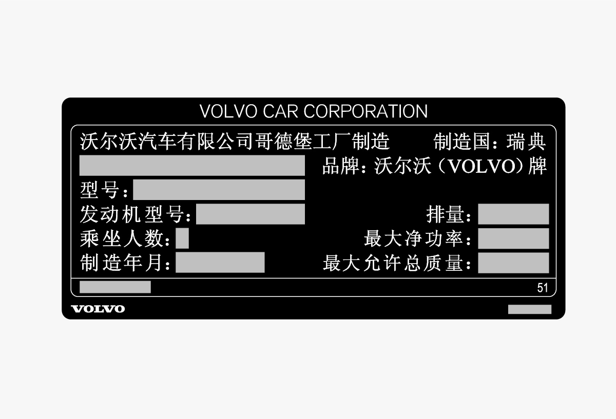 P5-1507-Product decal, vehicles imported to China